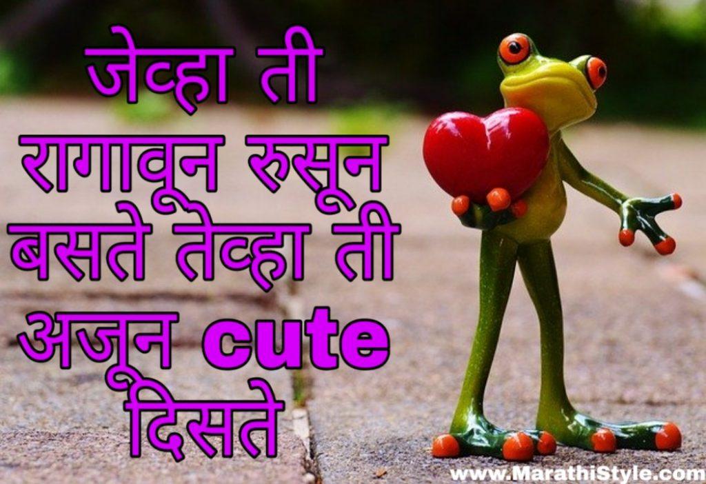 marathi love