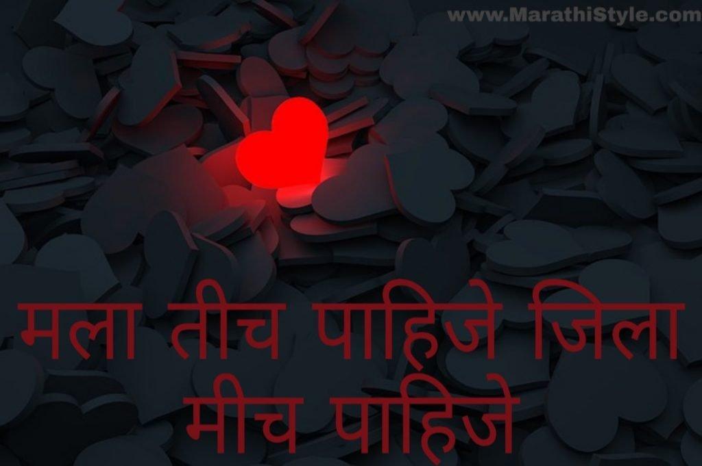 marathi love msg