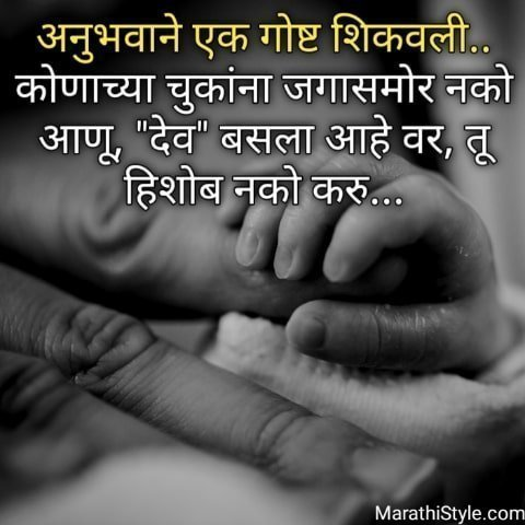 Quotes Good Thoughts In Marathi