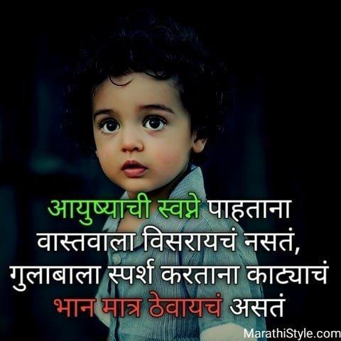 Inspirational Quotes In Marathi