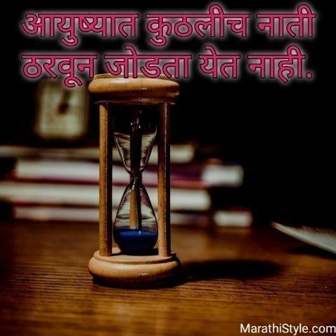 Best Marathi Suvichar Image