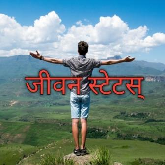 मराठी जीवन स्टेटस 200+ ~ Marathi status on life for WhatsApp ~ Life status in marathi