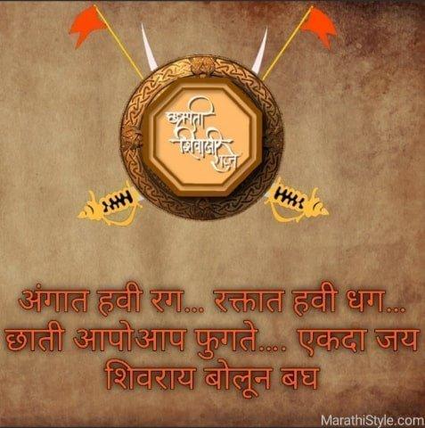 shivaji maharaj marathi status for whatsapp