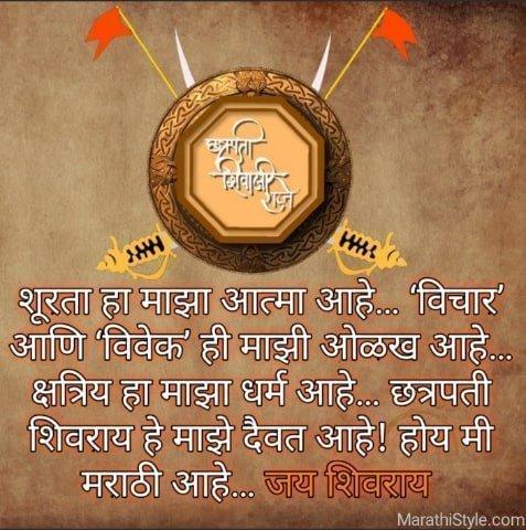 shivaji maharaj quotes shayari marathi