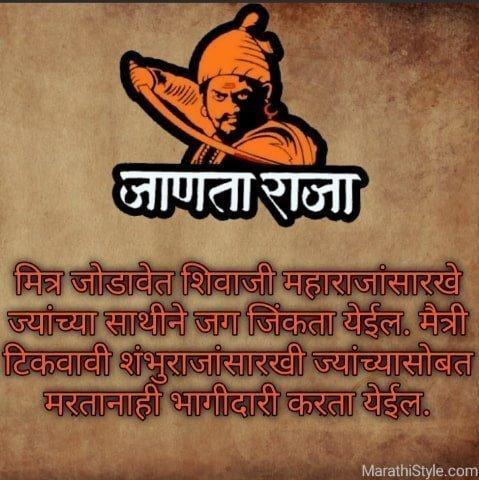 shivaji maharaj quotes shayari