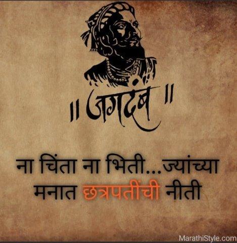 शिवाजी महाराजांचे सुविचार प्रेरणा