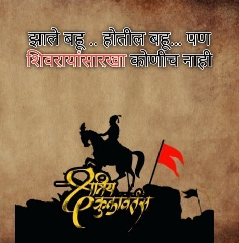 Shivaji Maharaj Slogan In Marathi