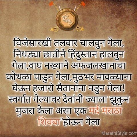 Poems On Shivaji Maharaj In Marathi