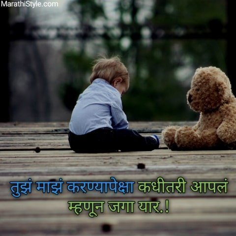 Friendship Attitude Status In Marathi