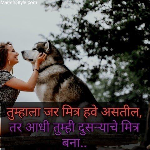Status For Friendship In Marathi