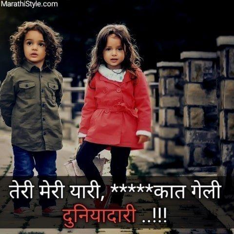 Kadak Friendship Status In Marathi