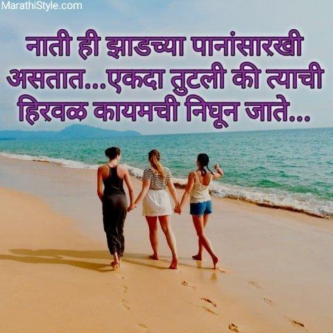 Sad Friendship Status In Marathi
