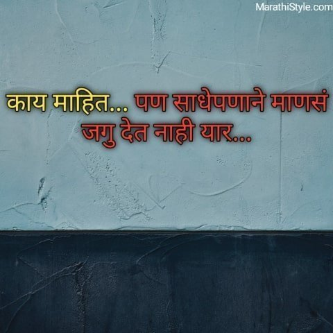 marathi funny comments