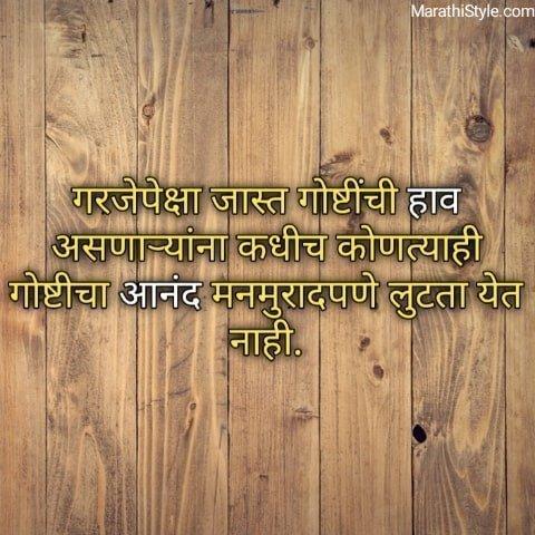 funny marathi captions for instagram