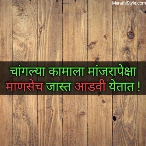 funny marathi status for friends
