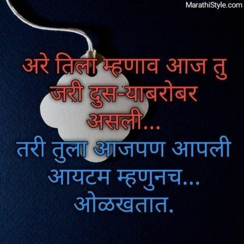 marathi funny status for whatsapp
