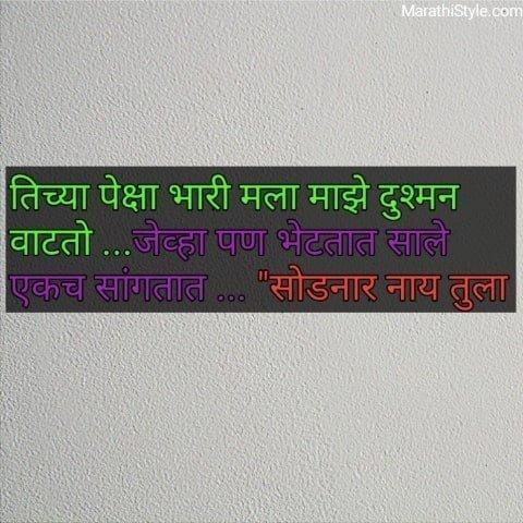 Funny Marathi Sms Funny updates