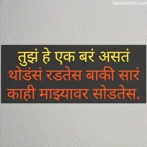 marathi memes and trolls