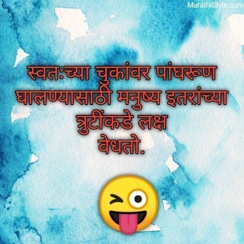 marathi funny images for whatsapp