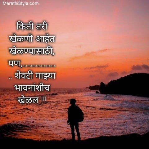 love sad status in marathi