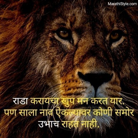 Marathi Attitude Status For Girl, FB Status Marathi Attitude.