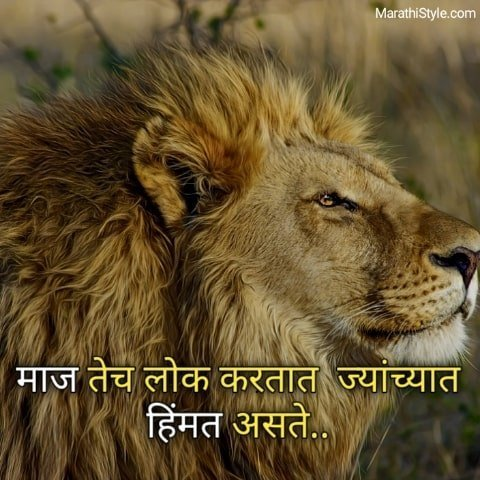 nice marathi status
