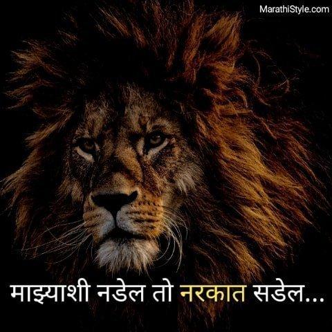 marathi status in marathi