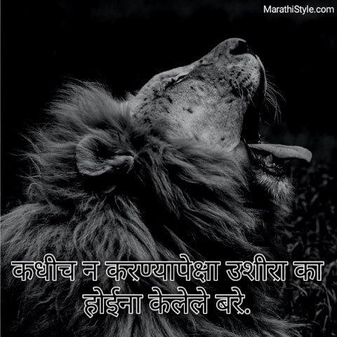 www marathi status