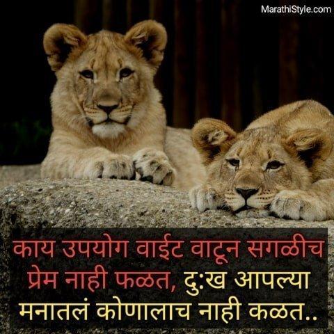 kadak marathi status