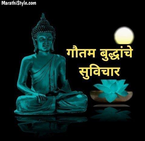 गौतम बुद्धांचे चांगले मराठी सुविचार   Gautam Buddha Quotes in Marathi