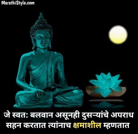 gautam buddha thoughts in marathi