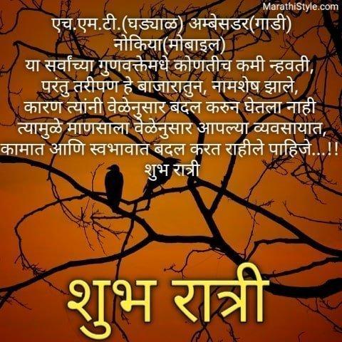गुड नाईट मराठी मेसेज | Good Night Images In Marathi