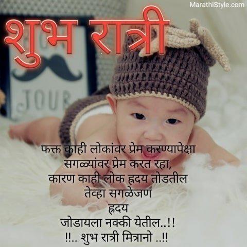 good night message marathi image