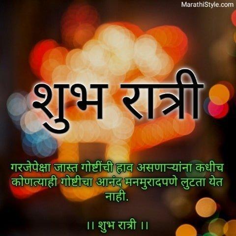 good night rose images in marathi
