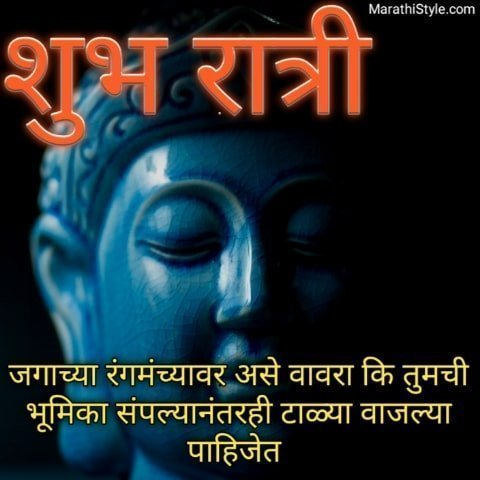 goodnight message marathi,