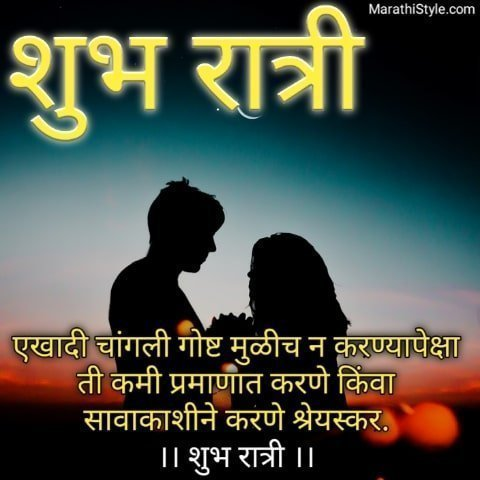 good night status in marathi,