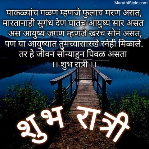 Good Night Status Images In Marathi