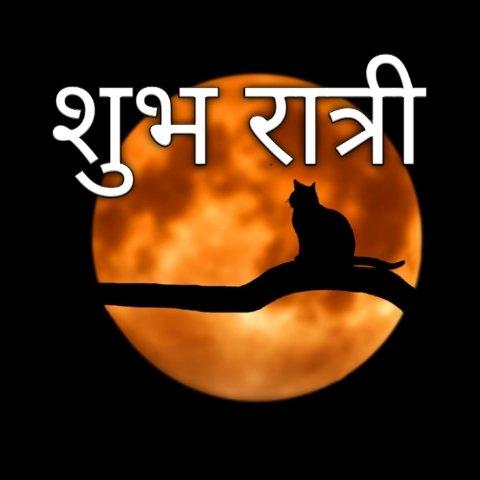 Good Night status In Marathi ~ sweet dreams images marathi