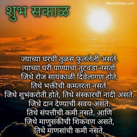 शुभ सकाळ सुप्रभात - Good morning status in marathi