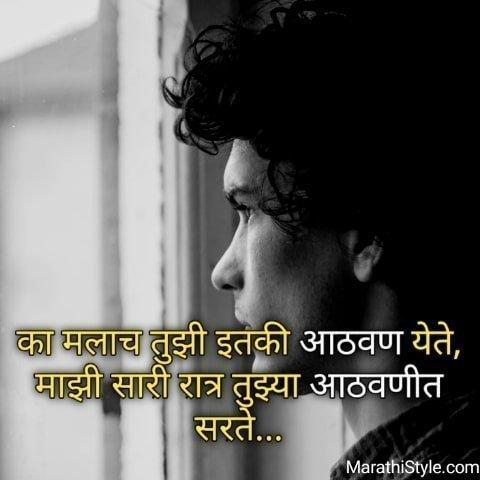 marathi miss u sms images
