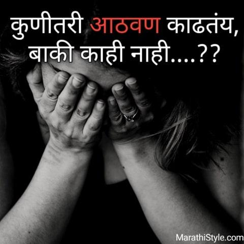 sms marathi maitri