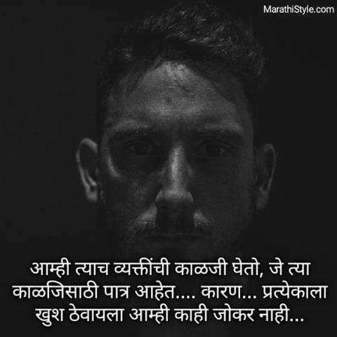 marathi status whatsapp