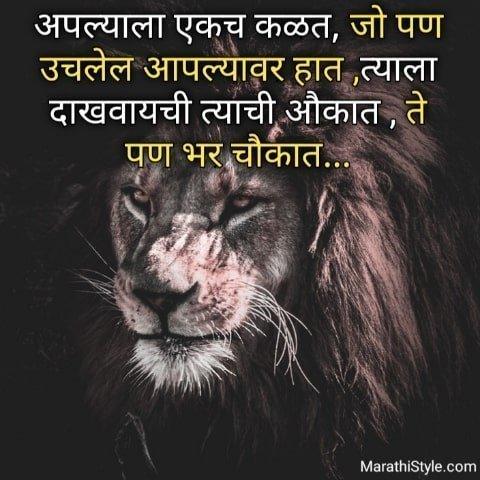 marathi status for fb