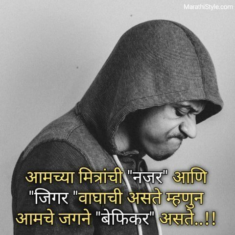 WhatsApp status in Marathi attitude