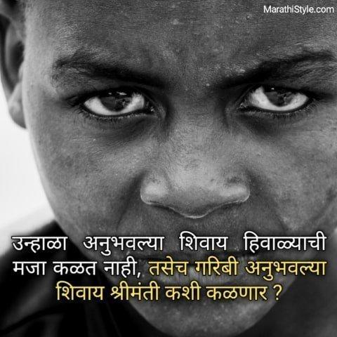Marathi status on life attitude