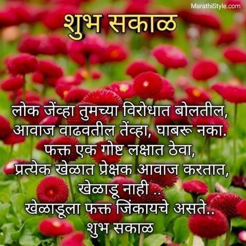 marathi gm msg