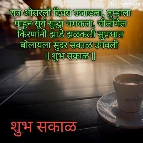 शुभ सकाळ सुप्रभात - shubh sakal in marathi images