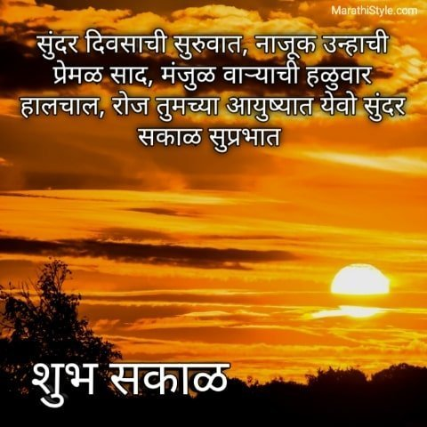 शुभ सकाळ सुप्रभात - Morning quotes in marathi with images