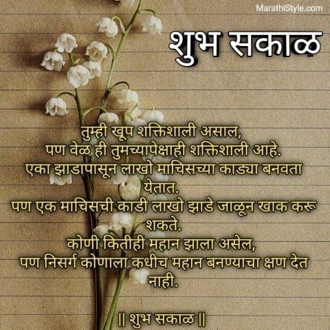 gm images marathi