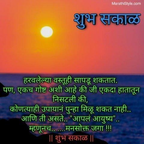 gm sms in marathi